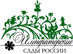 5-й международный фестиваль Императорские сады России — 2012